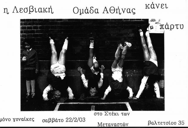 2003 - Πάρτυ της ΛΟΑ, 22 Φλεβάρη