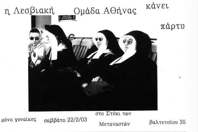 2003 - Πάρτι ΛΟΑ, 22 Φλεβάρη