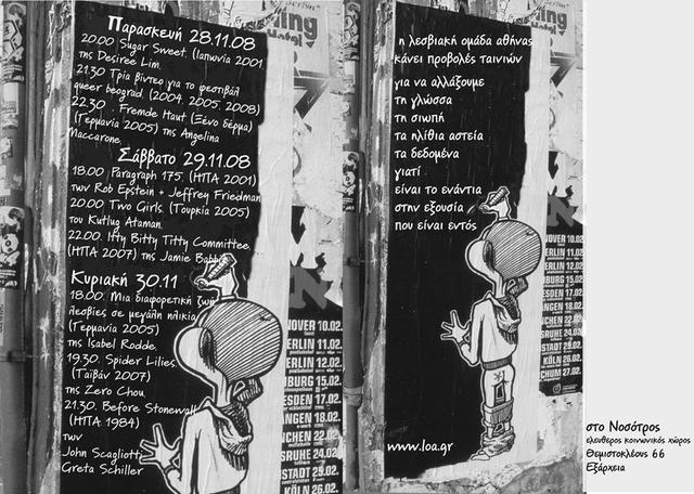 2008 -Προβολές ταινιών από τη Λεσβιακή Ομάδα Αθήνας - 28-30 Νοέμβρη