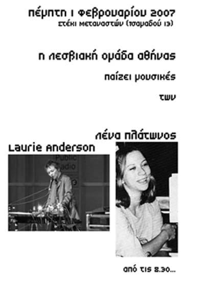 2007 - Βραδιά Λένα Πλάτωνος + Laurie Anderson, 1 Φλεβάρη
