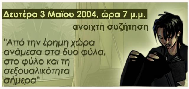 2004 - Εκδήλωση για Πηγάδι της Μοναξιάς, 3 Μάη
