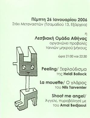2006 - Προβολές μικρού μήκους, 26 Ιανουαρίου