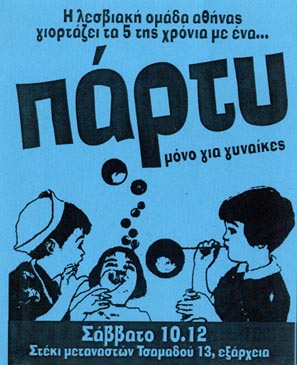 2005 - Παρτυ ΛΟΑ, 10 Δεκέμβρη