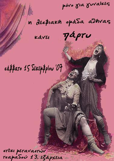 2007 - Πάρτυ ΛΟΑ, 15 Δεκέμβρη