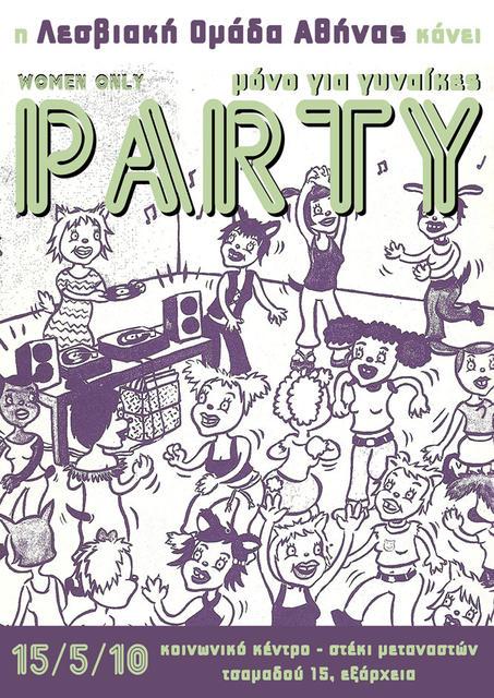 2010 - Πάρτυ ΛΟΑ, 15 Μάη