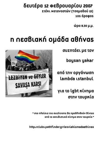 2007 -  Εκδήλωση ΛΟΑ για το Lambda Istanbul, 12 Φλεβάρη
